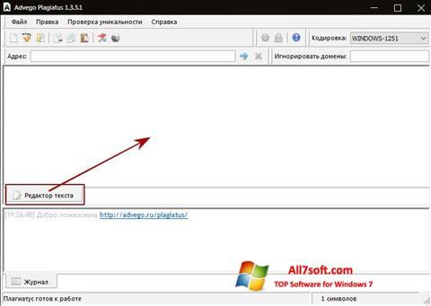 स्क्रीनशॉट Advego Plagiatus Windows 7