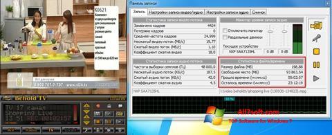 स्क्रीनशॉट Behold TV Windows 7