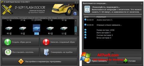 स्क्रीनशॉट D-Soft Flash Doctor Windows 7