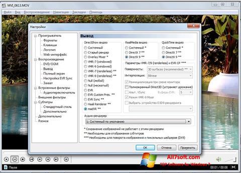 स्क्रीनशॉट K-Lite Mega Codec Pack Windows 7