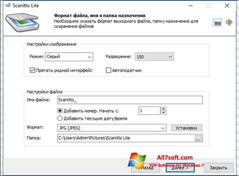 स्क्रीनशॉट Scanitto Lite Windows 7