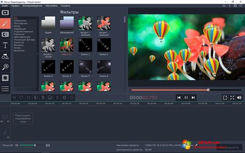 स्क्रीनशॉट Movavi Video Editor Windows 7