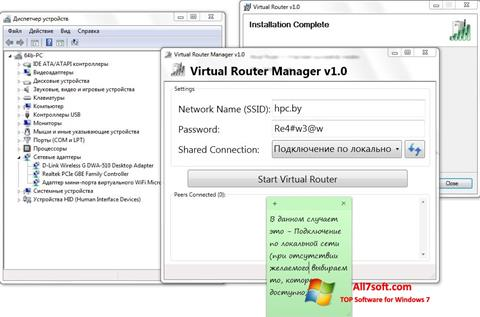 स्क्रीनशॉट Virtual Router Manager Windows 7