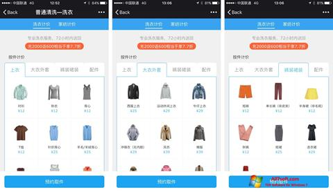 स्क्रीनशॉट WeChat Windows 7
