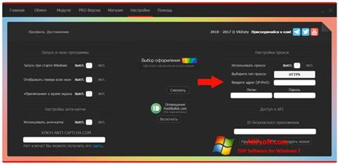 स्क्रीनशॉट VkDuty Windows 7