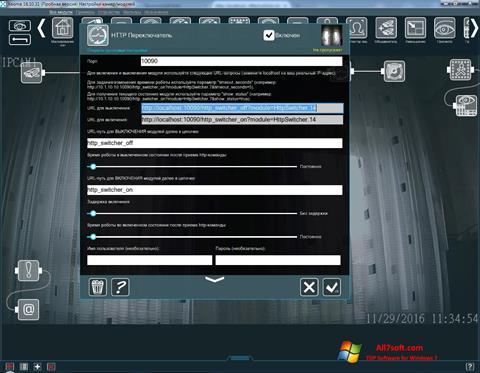 स्क्रीनशॉट Xeoma Windows 7