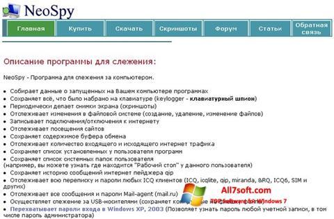 स्क्रीनशॉट NeoSpy Windows 7