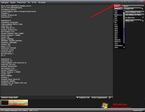 स्क्रीनशॉट XviD4PSP Windows 7