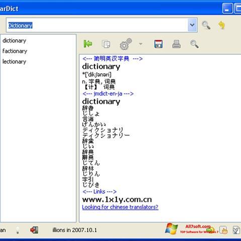 स्क्रीनशॉट StarDict Windows 7