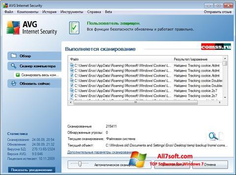 स्क्रीनशॉट AVG Windows 7