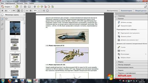 स्क्रीनशॉट Adobe Acrobat Pro Extended Windows 7