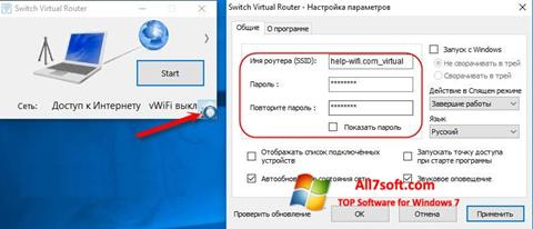 स्क्रीनशॉट Switch Virtual Router Windows 7